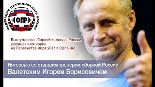 Валетский Игорь Борисович  Интервью со старшим тренером сборной России  Часть 1