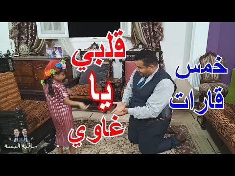 كليب جديد || قلبي ياغوى- فؤاد المهندس - أحمد البسه