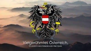 Гимн Австрии - 'Land der Berge, Land am Strome' ('Край гор и вод, страна потоков')