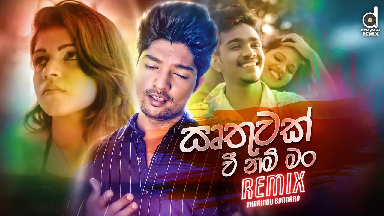 Irthuwak Wee Nam Man (Remix) - Tharindu Bandara (DJ EvO) | Sinhala Remix Songs | Sinhala DJ Songs