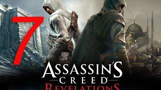 Assassin's Creed: Revelations► Прохождение игры на русском [#7] : В ПЛАВАНИЕ