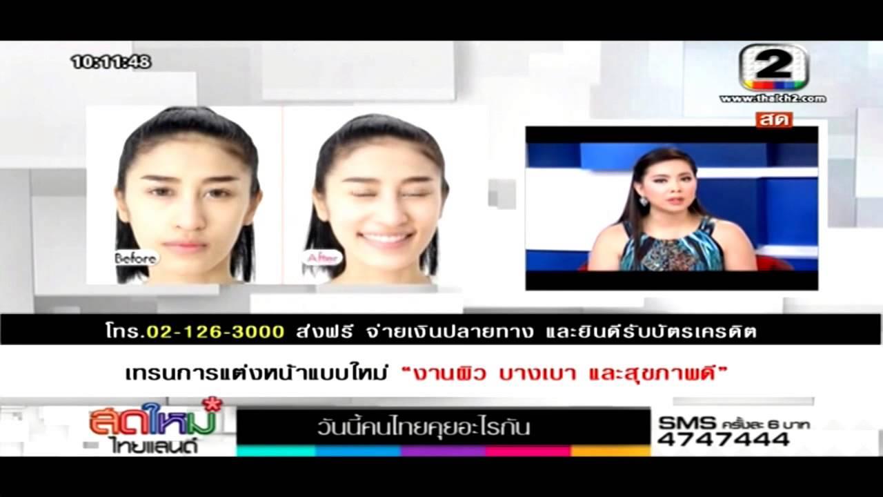 Cakeseoul รายการ สดใหม่ไทยแลนด์ วันที่ 21 ตุลาคม 2558