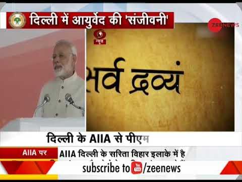 Watch: PM Modi live from Ayurveda Institute of Delhi | दिल्ली के आयुर्वेद संस्थान से पीएम मोदी लाइव