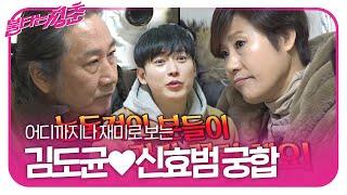 '명리학자' 최창민, 재미로 봐본 김도균♥신효범 궁합!ㅣ불타는 청춘(Young Fire)ㅣSBS ENTER.