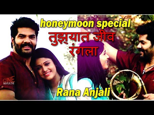 Unseen pics of Rana Anjali Honeymoon   honeymoon special    tuzhat jeev rangala