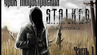 Урок по созданию мода на Stalker Call of Pripyat №1 (Начало обучения)
