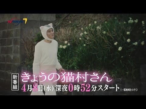 ミニドラマ「きょうの猫村さん」|主演:松重豊|4月8日(水)深夜0時52分スタート! テレビ東京