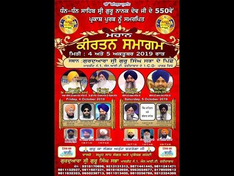 Live-Now-Gurmat-Samagam-From-Faridabad-Haryana-4-Oct-2019-Gurbani-Kirtan-Baani-Net-2019