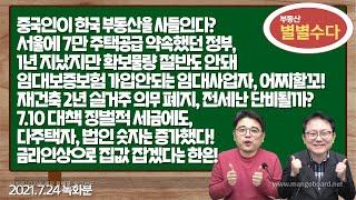 중국인이 한국 부동산을 사들인다? 외 부동산 별별수다 …