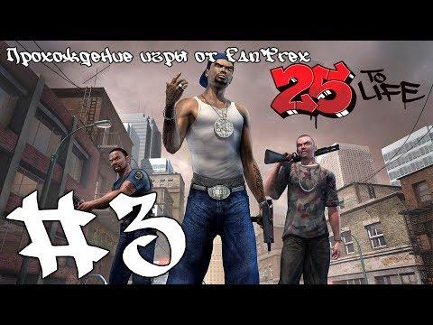 Прохождение 25 To Life Миссия 3   03 Центр города