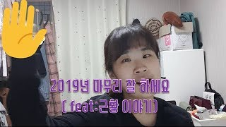 🤗장애유튜버🤗 2019년을  보내며....+근황 이야기👯♀️(A recent story)