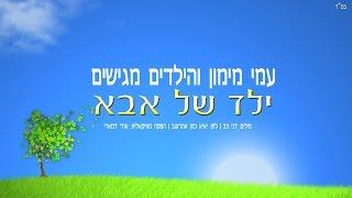 עמי מימון והילדים - ילד של אבא (3:55)