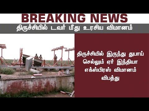 திருச்சியில் விமான நிலைய டவர் மீது உரசியவாறு பறந்த விமானம் | #Flight #Trichy #Tiruchirappalli