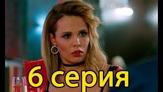 Гранд Лион 6 серия 1 сезон ОБЗОР