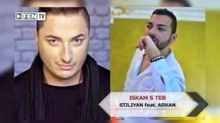 STILIYAN feat.  ARKAN - Iskam s teb / СТИЛИЯН feat. АРКАН - Искам с теб