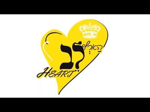 Breslev with HEART - ברסלב מיט הארץ