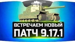 Встречаем Новый Патч 9.17.1 ● Тестим новые танки и все изменения!