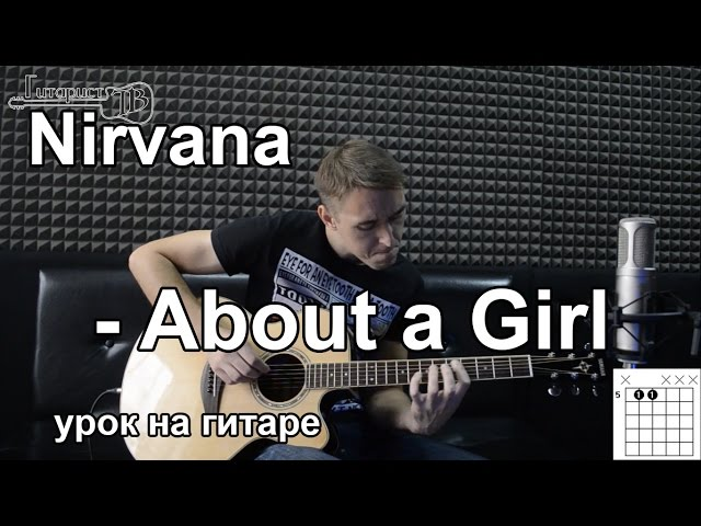 Nirvana - About A Girl (Видео урок на гитаре) Как играть