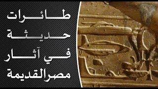 طائرات حديثة في آثار مصر القديمة - Arabufos