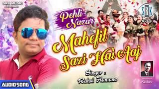 Mahefil Sazi Hai Aaj | Rahul Humane | Superhit Song