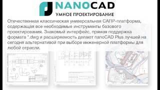 Вебинар «Обзор основных возможностей NanoCAD ОПС»