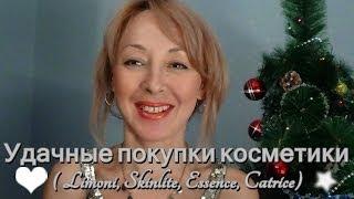 УДАЧНЫЕ ПОКУПКИ КОСМЕТИКИ ( Limoni, Skinlite, Essence, Catrice)!(, 2014-01-02T15:36:26.000Z)
