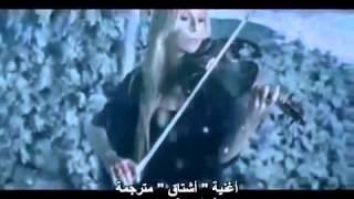 اشتاق اغنية تركية مترجمة Seni özledim