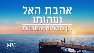 Messianic Praise and Worship Song | 'אהבת האל ומהותו הן חסרות אנוכיות'
