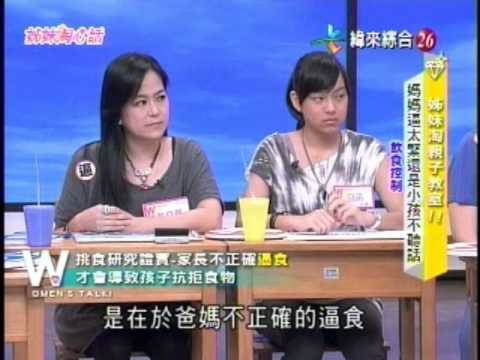 2012/08/21 姊妹淘心話 姊妹淘親子教室 媽媽逼太緊還是小孩不聽話 - YouTube