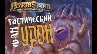 ФАНтастический УРОН в Hearthstone