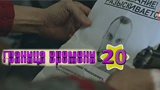 Фантастические фильмы 2015 hd I фантастические фильмы 2014 I Граница времени 20 серия   Мир фантасти