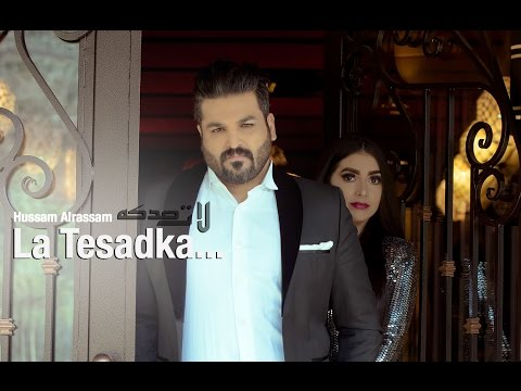 Hussam Alrassam - La Tesdka [ Music Video ] | حسام الرسام - لا تصدكة