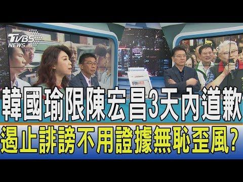 【少康觀點】韓國瑜限陳宏昌3天內道歉 遏止誹謗不用證據無恥歪風?