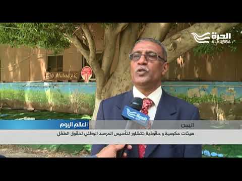 نحو تأسيس مرصد وطني لحقوق الطفل في اليمن  - 18:22-2018 / 8 / 13