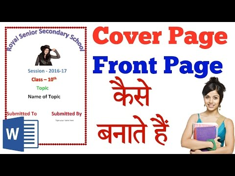 Download Video How to make Front Page in Microsoft Word - Download