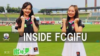 【FC岐阜】INSIDE FCGIFU ~FC岐阜vsいわてグルージャ盛岡 2020年8月8日~