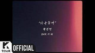 [Teaser] Kwak JinEon(곽진언) _ Freely(자유롭게)