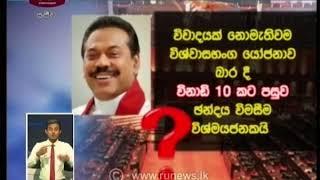 Rupavahini 8.00 p.m. Sinhala News | 2018-11-17 Thumbnail