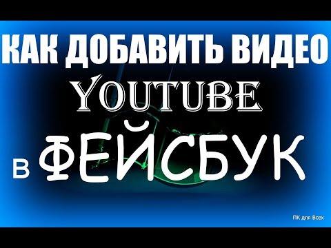 Как разместить видео с ютуба на фейсбук