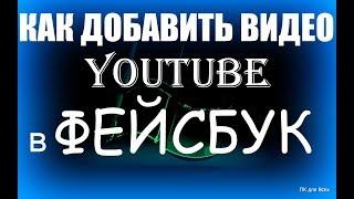 Как добавить видео youtube в фейсбук.Как загрузить видео в фейсбук с ютуба