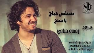 يامنعنع اغنيه مصريه