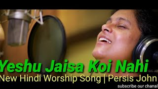 Hindi Christian Song old & new collection //Yeshu Jaisa Koi  nahi https://youtu.be/orvbYciKTDw