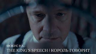Фокус на центрированную композицию и симметрию The King's Speech | Король говорит