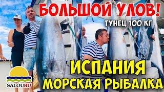 Ловля тунца в Испании Поймали 100 кг тунца Морская рыбалка на Коста Дорада