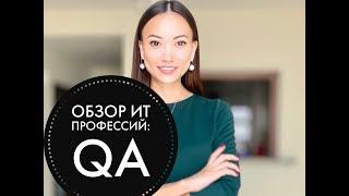 Обзор ИТ профессий: QA/QC/Tester