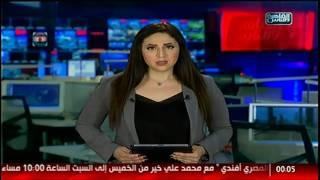 نشرة منتصف الليل من القاهرة والناس 5 ديسمبر