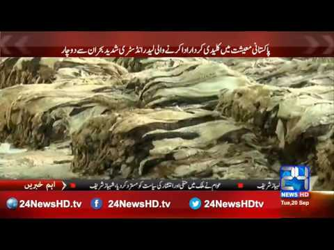 24 Breaking: Leather industry a key role in Pakistan's economy is in severe crisis