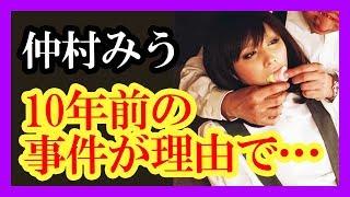<仲村みうアダージョ>MUTEKIデビュー理由&引退真相とは!?10年前の事件って!? 仲村みう 検索動画 7