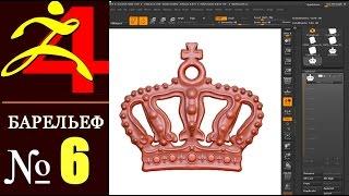 6. Zbrush - Барельеф. Корона (часть1). Уроки самообучения
