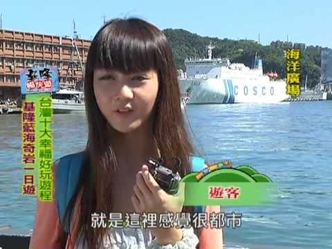 基隆暢快遊 台灣十大幸福好玩遊程 基隆藍海奇岩一日遊